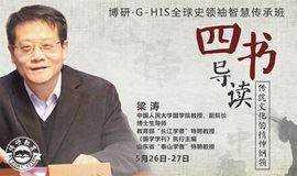 中国人民大学教授梁涛:《四书》导读——传统文化的精神纲领