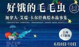 上海.加拿大儿童剧《好饿的毛毛虫-艾瑞·卡尔经典绘本故事集》