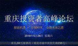 重庆渝中投资者高峰论坛