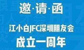 江小白深圳朋友会俱乐部一周年庆典+大咖分享晚宴