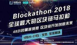 Blockathon 2018-全球最大的区块链马拉松:招募100名开发者