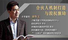中国声谷公开课:合伙人机制打造与股权激励
