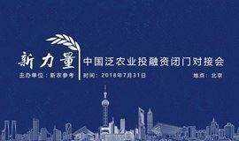 新力量•中国泛农业投融资闭门对接会丨2018年第二期