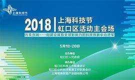 报名【上海科技节虹口区活动——科普讲堂】机器人视觉与人工智能