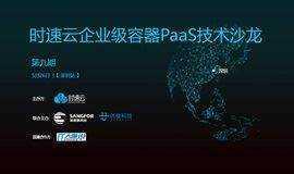 时速云企业级容器PaaS技术沙龙 第九期【深圳站】