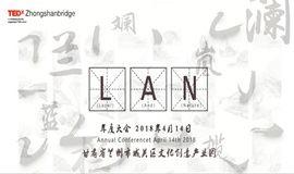 TEDxZhongshanbridge 2018: LAN | TEDx中山桥兰州大会:LAN
