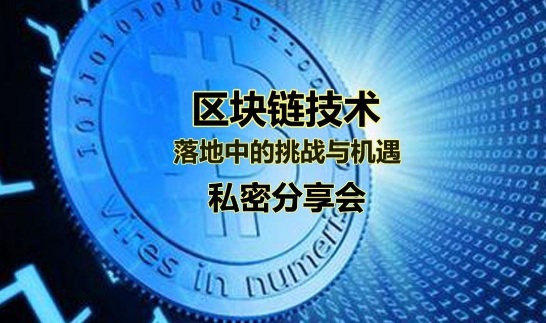 【深圳站】区块链落地应用中的挑战与机遇线下分享会(有送Token哦)