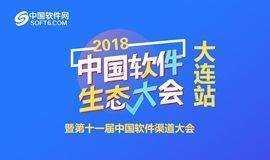 中国软件生态大会暨第十一届中国软件渠道大会 大连站