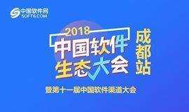 中国软件生态大会暨第十一届中国软件渠道大会 成都站