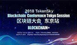 报名丨7月4-5日 TokenSky区块链技术大会东京站