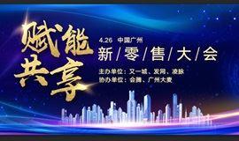 2018赋能共享新零售大会-广州站