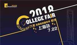 CollegeFair2018北美名校嘉年华全国巡展(上海站)