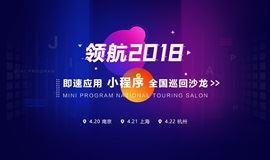 4.20 即速应用小程序全国巡回沙龙—南京站