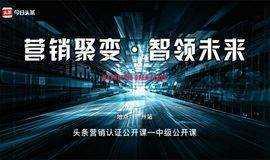「广州站」头条营销认证 营销聚变 ▪ 智领未来—中级认证公开课