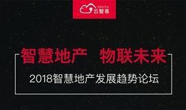 智慧地产  物联未来——2018中国智慧地产发展趋势论坛
