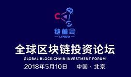 5月10日,链董会邀您共同见证全球区块链投资论坛开幕式