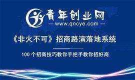 青年创业网5月26日举办创业项目招商路演,项目推广会