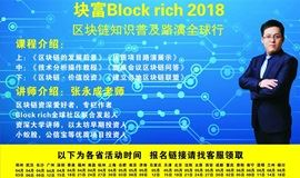 块富Block rich2018区块链普及全球行——重庆站