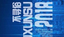 5月19日 #不寻俗#2018北谣计划音乐厂牌全国音乐巡展 北京站 蜗牛的家(慈云寺店)