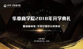 华章教育商学院2018年校长研修班开学典礼!