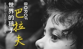 纪录片《巴拉夫》放映暨导演交流活动