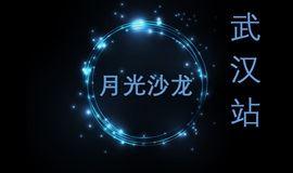 区块链构造产业经济新生态|月光沙龙第18期|武汉站