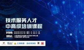 技术服务人才中高级培训课程(上海市科学技术委员会亲临指导,颁发国家技术转移人才培养基地证书)