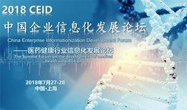2018 CEID 中国企业信息化发展论坛——医药健康行业信息化发展论坛