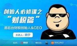 CEO必修财税课 |【创始人必修课】NO.9