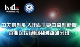 中关村创业大街&北京中科创新院 | 首届区块链应用创新研习班