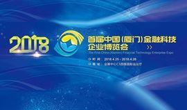 首届中国(厦门)金融科技企业博览会