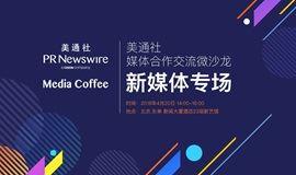Media Coffee-美通社媒体合作与市场合作交流微沙龙----新媒体专场