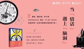 """戴日强新书读者见面会:当""""情话""""遇上""""脑洞"""""""