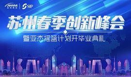 苏州春季创新峰会-暨亚杰摇篮计划开毕业典礼