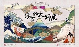 江户の秘密-浮世绘大师展