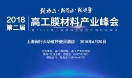 第二届高工膜材料产业峰会 暨2018高工膜材料全国巡回调研闭幕式