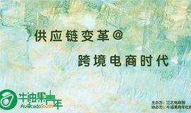供应链变革@跨境电商时代