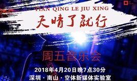 你好陌声人33期   农里:深漂7年,我在深圳记录,也在深圳歌唱