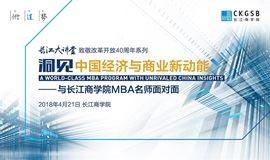 长江大讲堂|洞见中国经济与商业新动能——与长江商学院MBA名师面对面