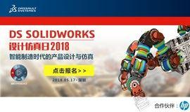 DS SOLIDWORKS宇喜科技设计仿真日2018