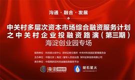 中关村企业投融资路演(第三期) ——海淀创业园物联网项目专场