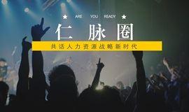 【仁联集团 仁脉圈 NO.2】共话人力资源战略新时代