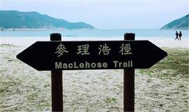 五一假期 2期【香港露营】麦里浩径二段徒步露营赏日落看星星2天活动