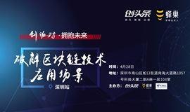 创派对·拥抱未来·破解区块链技术应用场景-深圳站