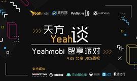 """""""天方Yeah谈"""" ——Yeahmobi&猎云网&PubNative&WebEye智享派对"""