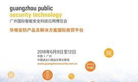 【邀请函】2018广州国际智能安全科技应用博览会
