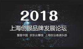 【创客公益】2018上海创服品牌合作发展论坛
