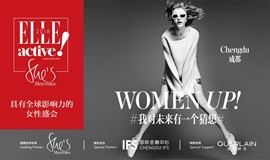 2018 ELLE active 女性盛会成都场