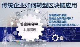 传统企业转型区块链应用