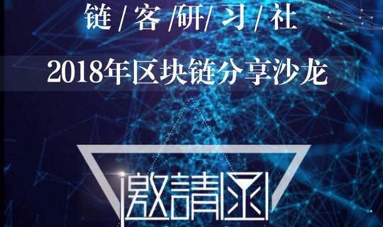 认知区块链的价值,展望区块链未来的世界!